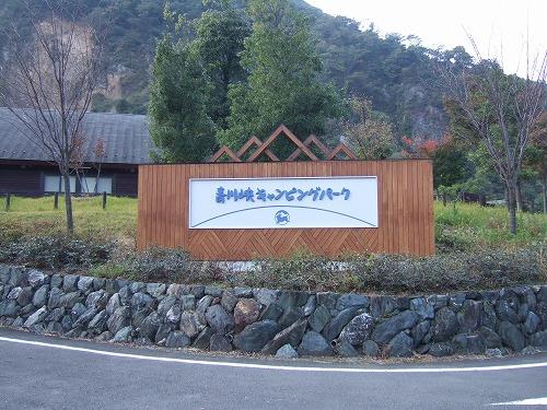 青川峡キャンピングパーク。