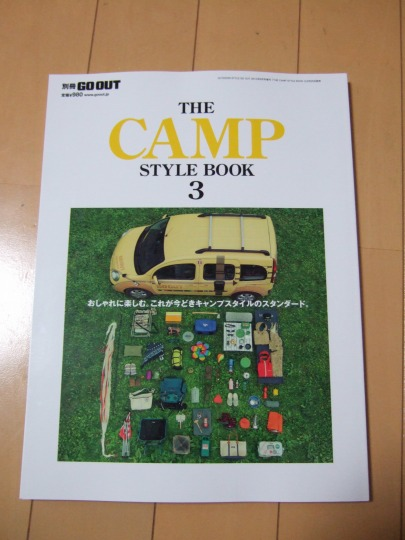 the camp style book3