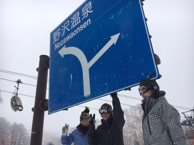 2017春スキー@野沢温泉スキー場
