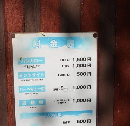 麻那姫湖青少年旅行村まとめ