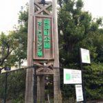 父(母)子の会in高須町公園オートキャンプ場