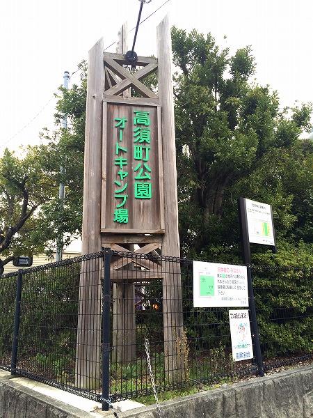 高須町公園オートキャンプ場まとめ