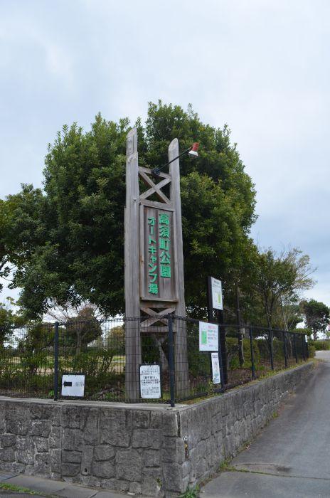 春キャンプ@高須町公園