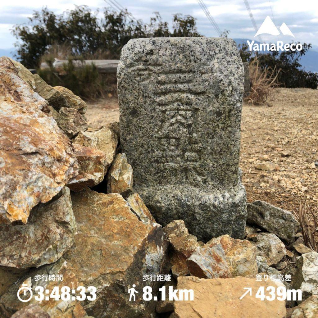 音羽山にて新年低山ハイク