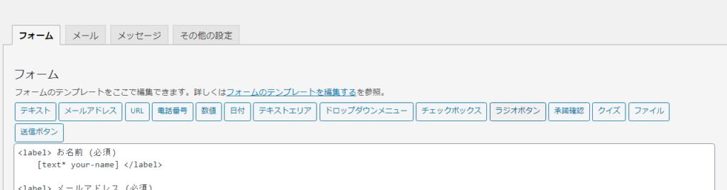 コンタクトフォームからの迷惑メール対策(Contact form7)