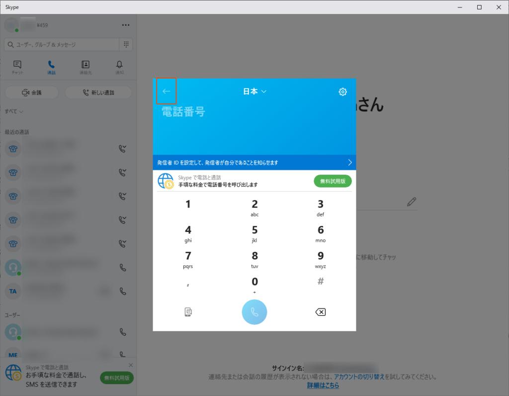 Skype通話にて電話代節約で、クレジットカード解約